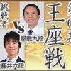 藤井聡太六段と屋敷伸之九段の棋譜速報と解説!王座戦挑戦者決定トーナメント