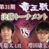 藤井聡太七段、待ったの反則か?増田康宏六段との第31期竜王戦決勝トーナメントの棋譜検討