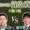 藤井聡太七段vs森下卓九段の棋譜と結果!第77期順位戦C級1組1回戦