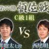 藤井聡太七段の対局予定!西尾明六段と第77期順位戦C級1組|中継と日程