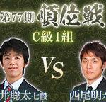【藤井聡太七段vs西尾明六段】棋譜解説!第77期順位戦C級1組3回戦