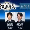 叡王戦五段予選 藤森哲也五段vs都成竜馬五段の成績とレーティング!中継と日程