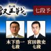 【叡王戦 七段予選】木下浩一七段vs宮田敦史七段の成績とレーティング!中継と日程