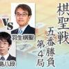 【棋聖戦第4局】羽生善治棋聖vs豊島将之八段の中継と日程