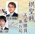 棋聖戦第5局 羽生善治棋聖vs豊島将之八段の棋譜検討!角換わり腰掛け銀