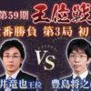 【王位戦第3局】菅井竜也王位vs豊島将之棋聖の中継と日程|レーティング・勝率