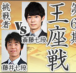 斎藤慎太郎七段vs藤井聡太七段の棋譜と結果!王座戦挑戦者決定トーメント
