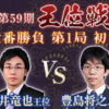 菅井竜也王位vs豊島将之八段の棋譜と結果!王位戦第1局 ゴキゲン中飛車vs超速