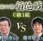 青野照市九段vs藤井聡太七段の棋譜速報!第77期順位戦C級1組4回戦