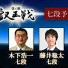 藤井聡太七段vs木下浩一七段の棋譜と結果!第4期叡王戦段位別予選七段戦