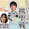 里見香奈女流四冠vs藤井聡太七段の棋譜と結果!棋聖戦一次予選