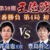 王位戦第4局・日程と中継|菅井竜也王位と豊島将之棋聖の成績とレーティング!