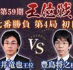 【王位戦第5局】菅井竜也王位vs豊島将之棋聖の棋譜と結果!向かい飛車
