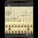 ついたて将棋に似た新感覚スマホアプリ「ステルス将棋」のルールとインストール方法