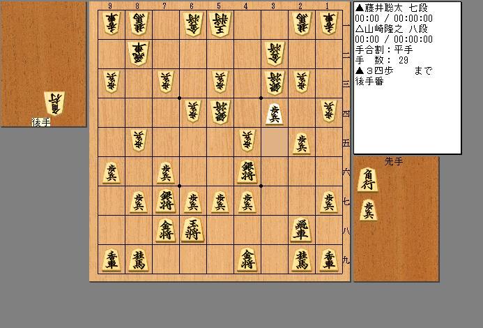 藤井七段vs山崎八段