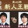 藤井聡太七段vs青嶋未来五段の日程と中継|新人王戦準決勝