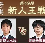新人王戦 青嶋未来五段vs藤井聡太七段の棋譜と結果!右玉vs矢倉