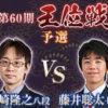 【王位戦予選】山崎隆之八段と藤井聡太七段の対局日程と中継|成績とレーティング