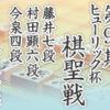 棋聖戦一次予選の中継と日程!藤井聡太七段・村田顕弘六段・今泉健司四段の成績とレーティング