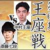 王座戦第5局の中継と日程!中村太地王座と斎藤慎太郎七段の成績とレーティング