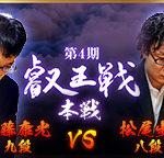 叡王戦本戦の日程と中継 佐藤康光九段と松尾歩八段の成績とレーティング
