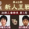 藤井聡太七段vs出口若武三段 新人王戦第1局の中継と日程