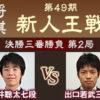 新人王戦決勝第2局|藤井聡太七段と出口若武三段の中継と日程