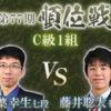 順位戦C級1組の中継と日程!千葉幸生七段と藤井聡太七段の成績とレーティング