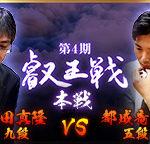 叡王戦本戦 都成竜馬五段vs郷田真隆九段の棋譜!雁木と矢倉はどっちが強いのか?