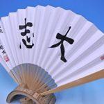 藤井聡太の扇子のネット販売(四段・大志~七段・飛翔)はこちら