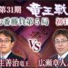 竜王戦第5局 羽生善治竜王と広瀬章人八段の棋譜速報!矢倉戦