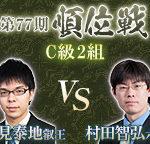 高見泰地叡王と村田智弘六段の成績とレーティング!順位戦C級2組の中継と日程