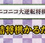 神吉宏充七段の引退後、現在が明らかに!【ニコニコ大逆転将棋】詰将棋かるたに登場