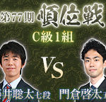 藤井聡太七段vs門倉啓太五段の棋譜速報!順位戦C級1組8回戦