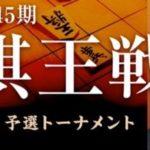 藤井聡太七段vs村田顕弘六段の棋譜速報!第45期棋王戦予選
