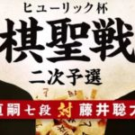 藤井聡太七段vs大石直嗣七段の棋譜速報!第90期ヒューリック杯棋聖戦二次予選