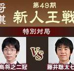 藤井聡太七段vs豊島将之二冠の棋譜速報!第49期新人王戦記念対局