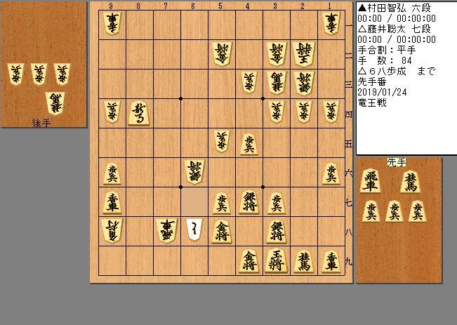藤井七段vs村田六段