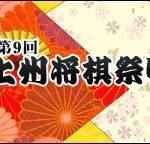 第9回上州将棋祭り 佐藤天彦名人vs高見泰地叡王の棋譜と結果!相矢倉戦