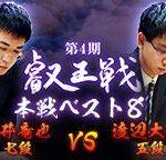 叡王戦本戦ベスト8 菅井竜也七段vs渡辺大夢五段の対局中継と日程