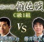 順位戦C級1組 藤井聡太七段と富岡英作八段の棋譜速報!角換わり腰掛け銀
