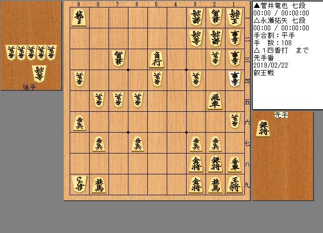 永瀬七段vs菅井七段
