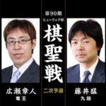 藤井猛九段のレグスペ!vs広瀬章人竜王 棋聖戦二次予選の棋譜速報