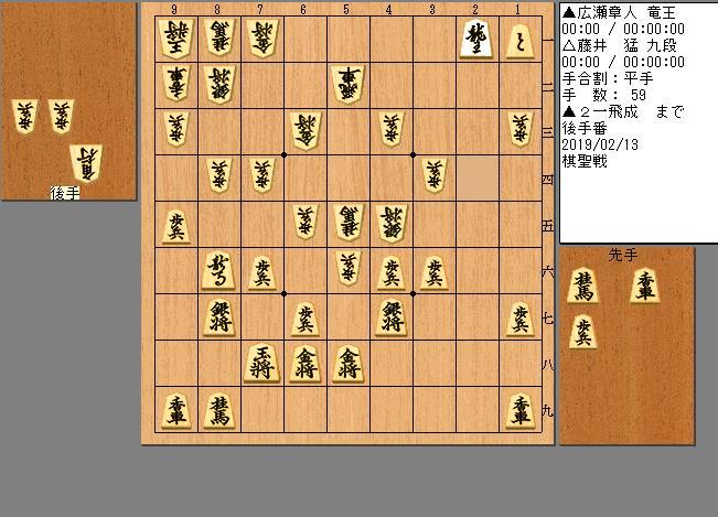 広瀬竜王vs藤井九段