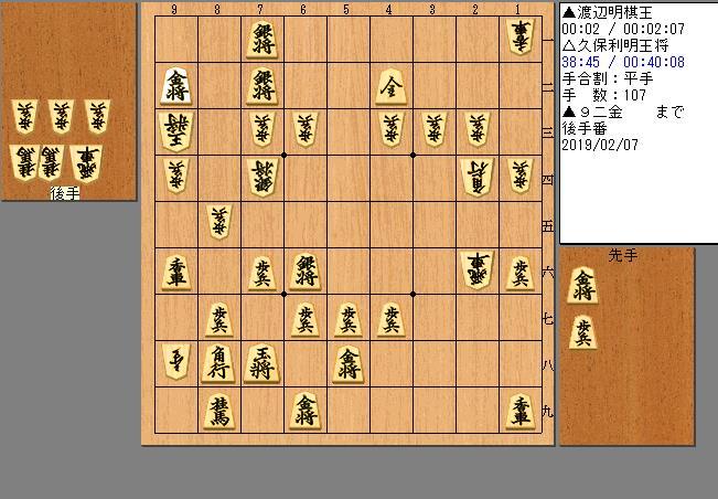 渡辺明棋王vs久保利明王将