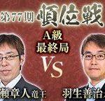 順位戦A級 広瀬章人竜王vs羽生善治九段の棋譜速報!相掛かり
