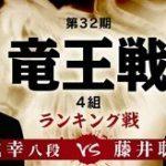 藤井聡太七段の対局速報!vs畠山成幸八段 竜王戦4組ランキング戦