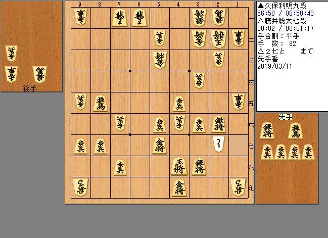 久保九段vs藤井七段