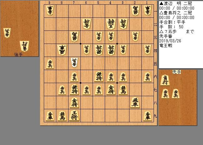 渡辺二冠vs豊島二冠