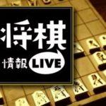 羽生善治九段vs糸谷哲郎九段の対局速報!順位戦A級の中継と日程